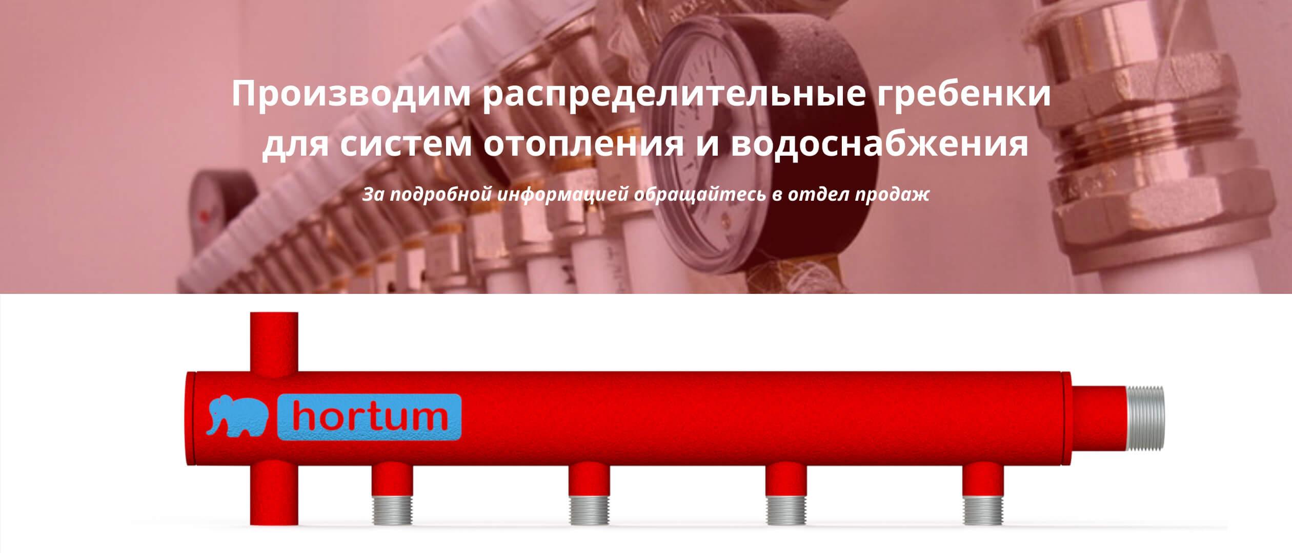 Коллектор ХОРТУМ